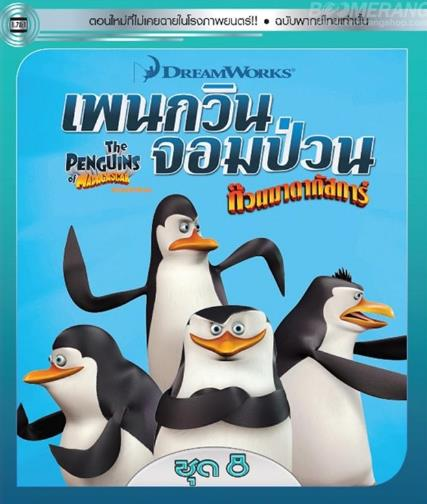 the penguins of madagascar vol 8 8 full hd. Black Bedroom Furniture Sets. Home Design Ideas