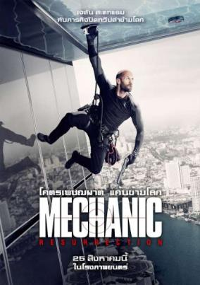����������� the mechanic 2 resurrection 2016 ���������������� �����