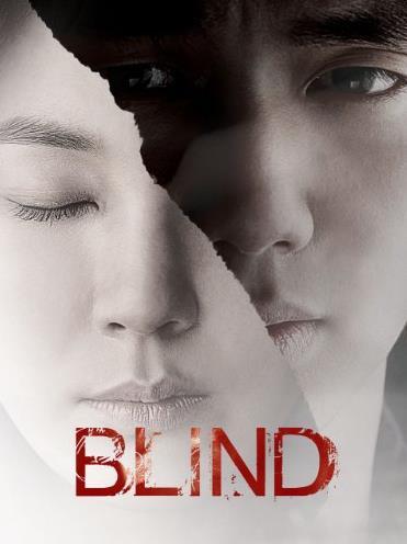 รีวิวภาพยนตร์ Blind (2011)